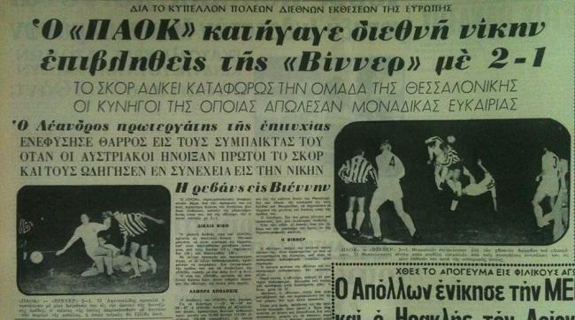 196509 15 PAOK Viener1