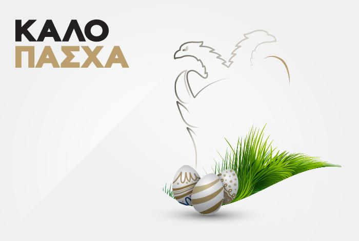 0f6f298926 paokfc.gr Α Ομάδα Καλή Ανάσταση και Καλό Πάσχα