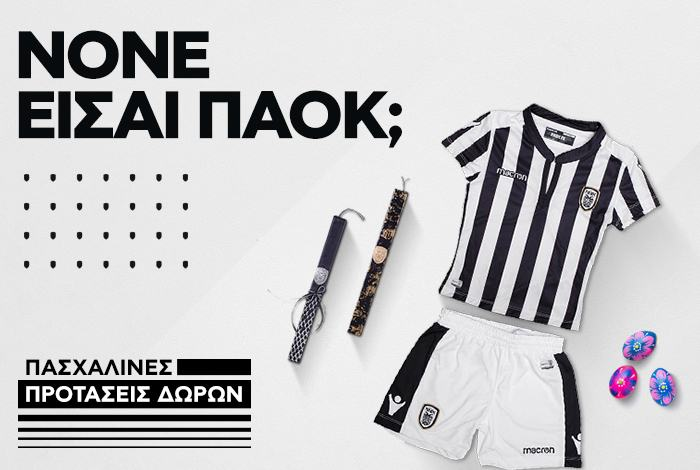 Paok presents for godchildren paokfc paokfcnewspaok presents for godchildren negle Images
